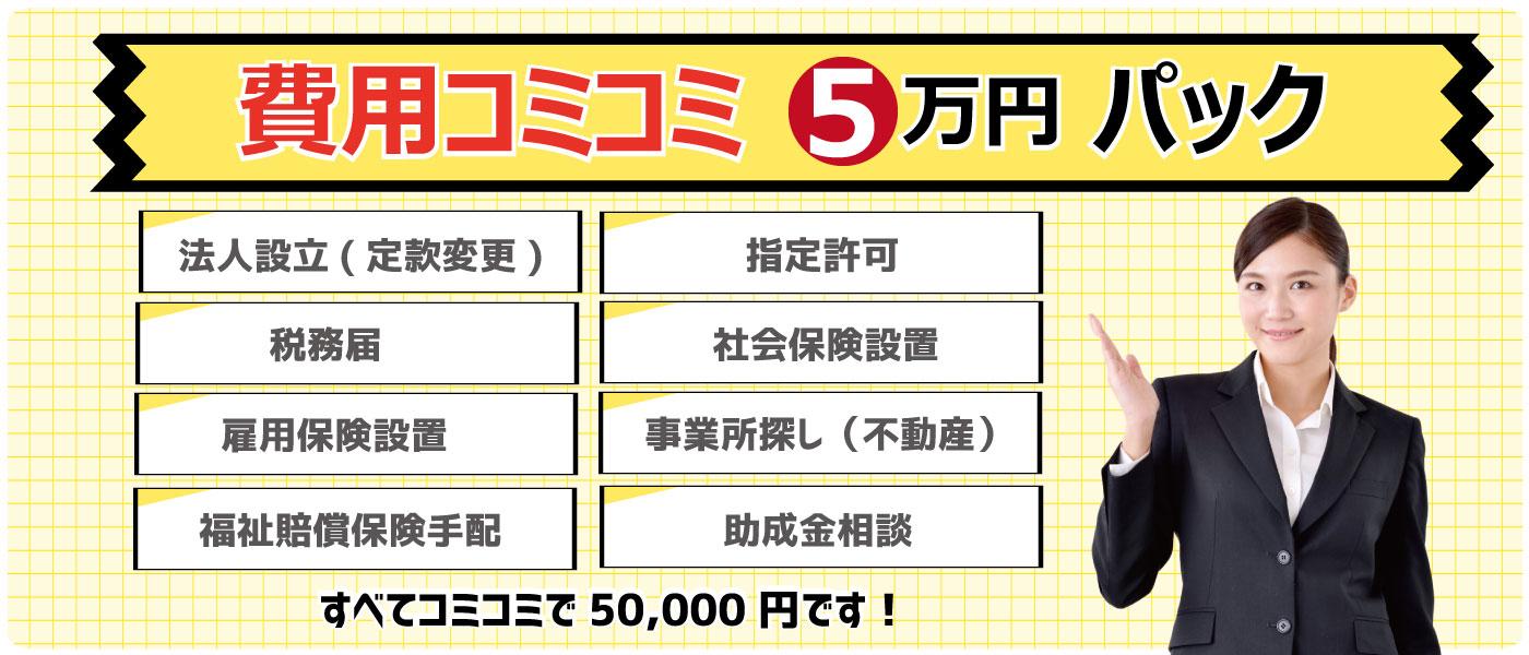 コミコミ5万円パック